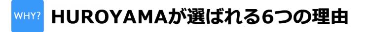 Why_huroyama.fw.png
